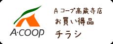 Aコープ高蔵寺店お買い得チラシ9